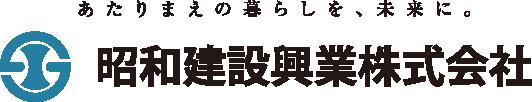 あたりまえの暮らしを、未来に。昭和建設興業株式会社